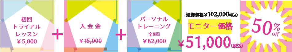 通常102,000円のところ特別価格51,000円