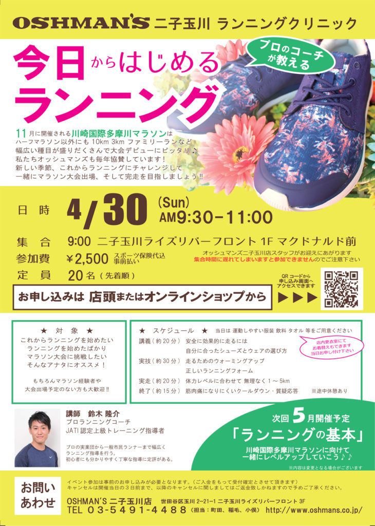 オッシュマンズ4月30日イベントチラシ